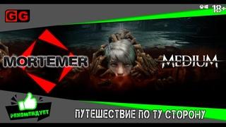 Обзор игры The Medium - Next-Gen Silent Hill