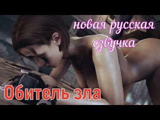 Обитель зла (brazzers, sex, porno, мамка, перевод на русском, порно, мультики, 3d, аниме, хентай, перевод, русская озвучка)