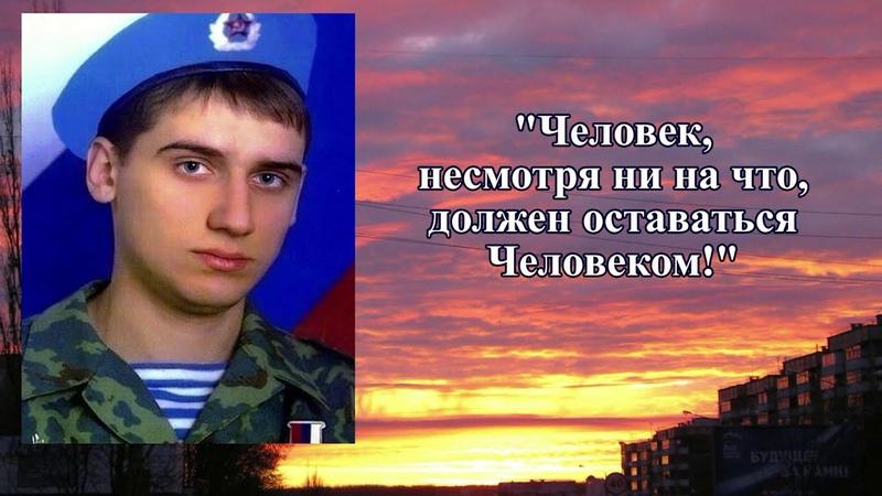Герой России ДЕНИС СЕРГЕЕВИЧ ЗУЕВ Песню исполняет Александр Пьянов