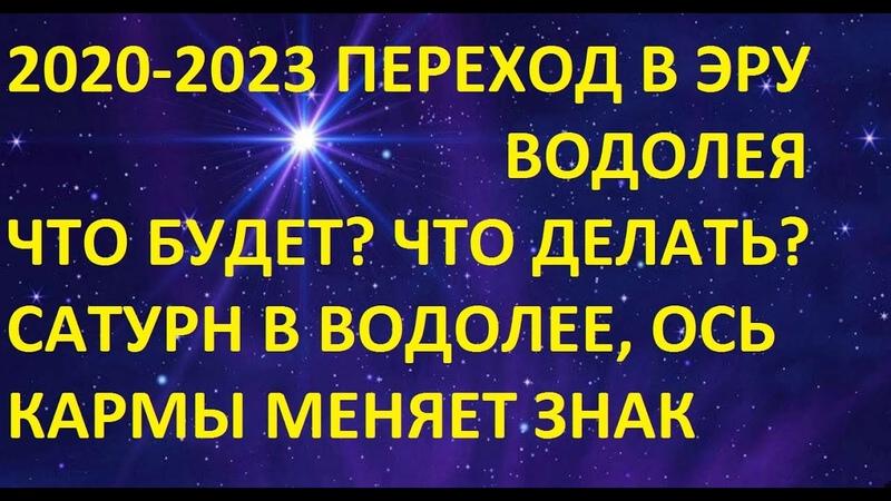 ЧТО БУДЕТ 2020 2023 год ПЕРЕХОД В ЭРУ ВОДОЛЕЯ СОЕДИНЕНИЯ САТУРНА И ЮПИТЕРА ЧТО ДЕЛАТЬ АСТРОЛОГИЯ