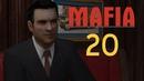 Мафия 1 (Классическая версия) - Прохождение игры на русском - Небольшая халтурка [20]   PC