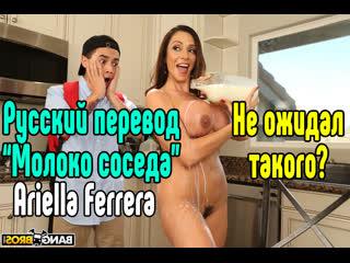 Ariella Ferrera большие сиськи big tits [Трах, all sex, porn, big tits, Milf, инцест, порно blowjob brazzers секс анальное секс