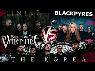 THE KOREA | BLACKPYRES vs JINJER | Bullet For My Valentine | ФЕСТЫ: ДИКАЯ МЯТА | ТАМАНЬ | Dobrofest