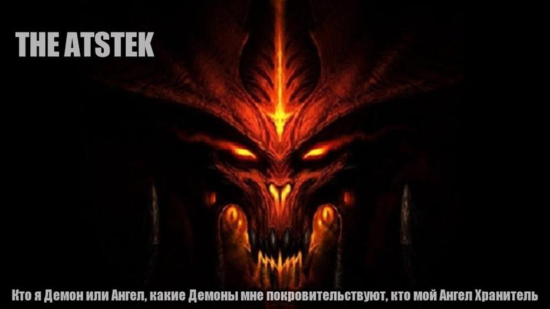 Прохожу тесты: Кто я Демон или Ангел, какие Демоны мне покровительствуют, кто мой Ангел Хранитель
