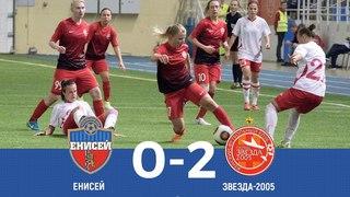 """Обзор матча ЖФК """"Енисей"""" - ЖФК """"Звезда-2005"""" - 0:2"""