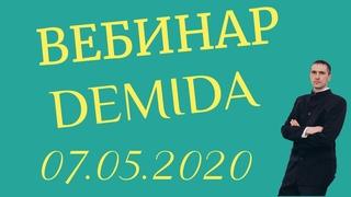 Вебинар Demida 07 05 2020