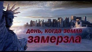 День когда земля замёрзла Фильм