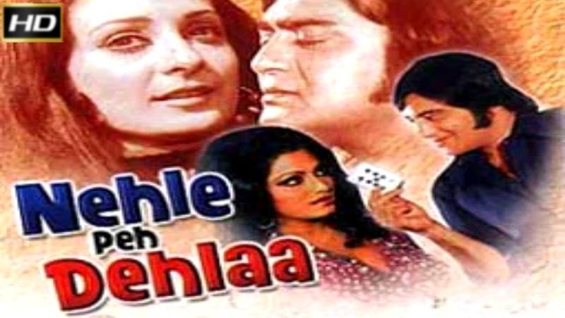 Nehle Pe Dehla 1976 - Dramatic Movie | Sunil Dutt, Saira Banu, Vinod Khanna