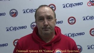 """Тренер ХК """"Саяны"""" Евгений Ерахтин после матча 18 января"""