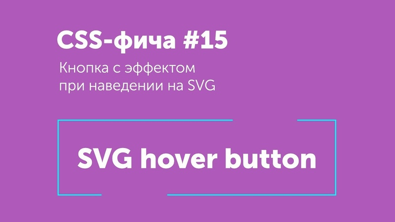 CSS фичи 15 ➤ SVG кнопка SVG hover effect button CSS3 animation