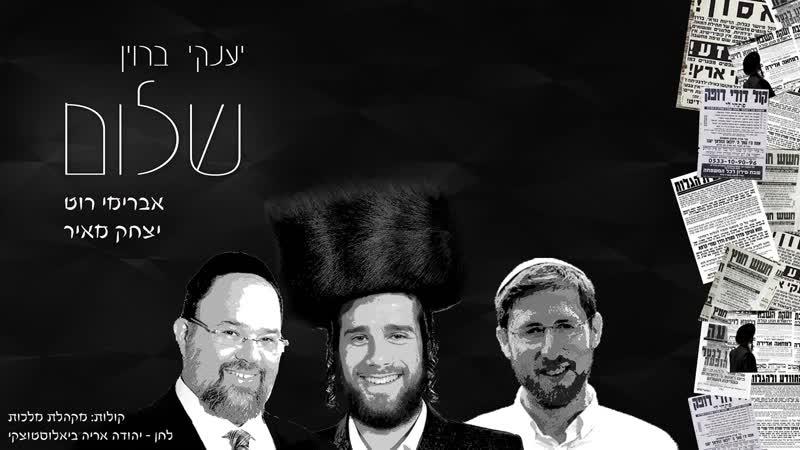 יענקי ברוין, אברימי רוט, יצחק מאיר, מקהלת מלכות - שלום Braun, Roth, Meir, Malchus - Shulem
