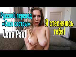 Lena Paul Big TITS большие сиськи big tits [Трах, all sex, porn, big tits, Milf, инцест, порно blowjob brazzers секс порно