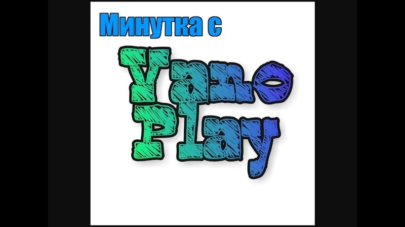 минутка с Vano Play 2 как снимать с бандикама больше 10 мин