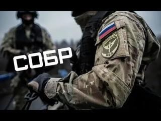 Сергей Тимошенко- СОБР(Спецназу СОБР посвящается)