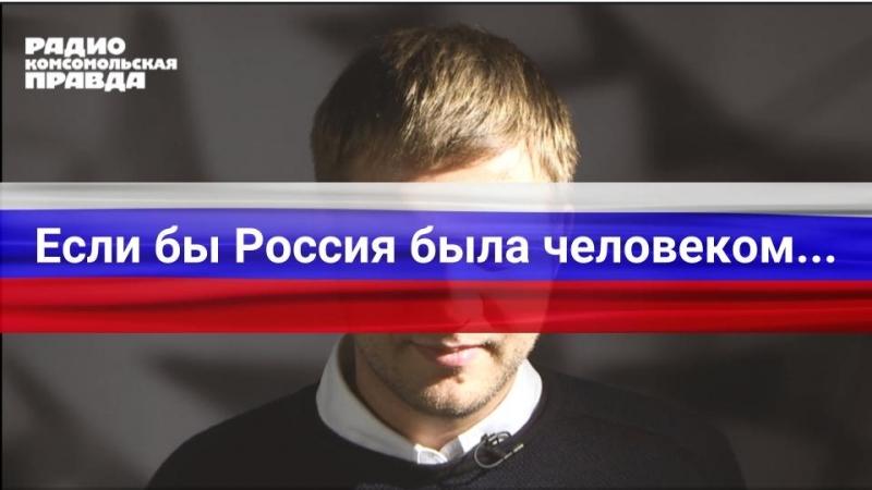 Если бы Россия была человеком