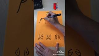 История китайского иероглифа 开 (упрощенный) - 開 (традиционный)
