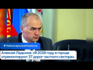 Алексей Ладыков: В 2018 году в городе отремонтируют 37 дорог частного сектора.