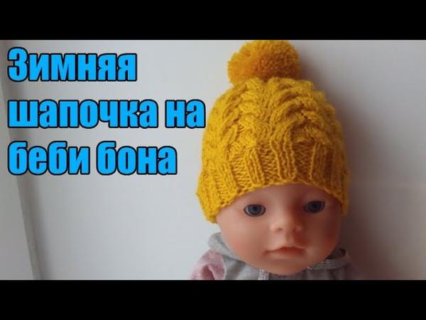 МК Зимняя шапочка на беби бона вязаная спицами