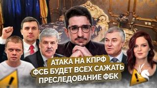 Золотые унитазы ГИБДД, атака на КПРФ, соратники Навального под домарестом, тайны Володина