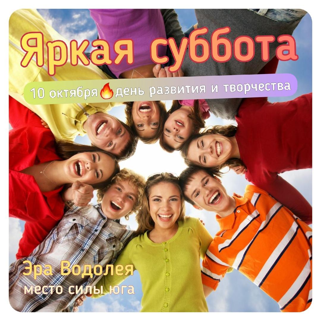 Афиша Краснодар Яркая суббота - 10 октября в Эре Водолея