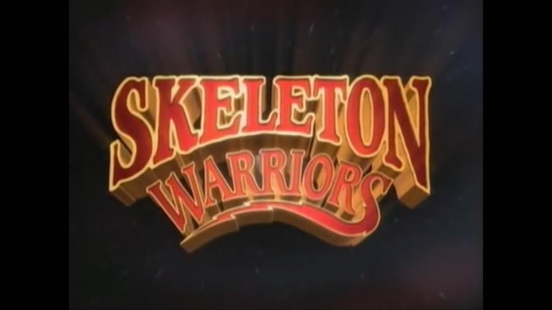 Воины скелеты заставка на русском Skeleton warriors rus intro