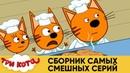 Три Кота Сборник самых смешных серий Мультики для детей 😹😆😍