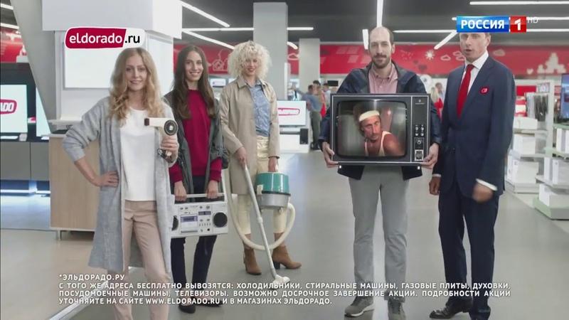 Реклама Эльдорадо утилизация Галыгин 2018