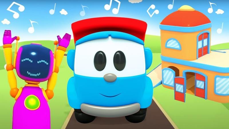 Bebek şarkıları. Oyuncak kamyon Leo söylüyor. Türkçe çizgi film.