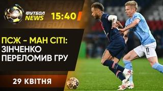 ЛЧ: Зінченко робить асист, ЛЄ: Фонсека проти фаворитів / Футбол NEWS від