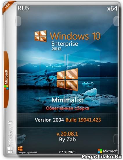 Windows 10 Enterprise x64 Minimalist v.20.08.1 by Zab (RUS/2020)