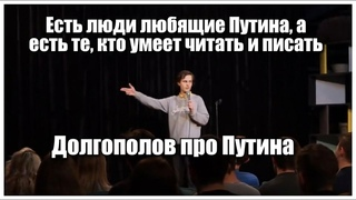 Александр Долгополов про Путина. Есть те, кто умеет читать и писать.