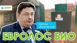 Вопросы к эксперту ЕВРОЛОС. Особенности станции ЕВРОЛОС БИО и ПРО