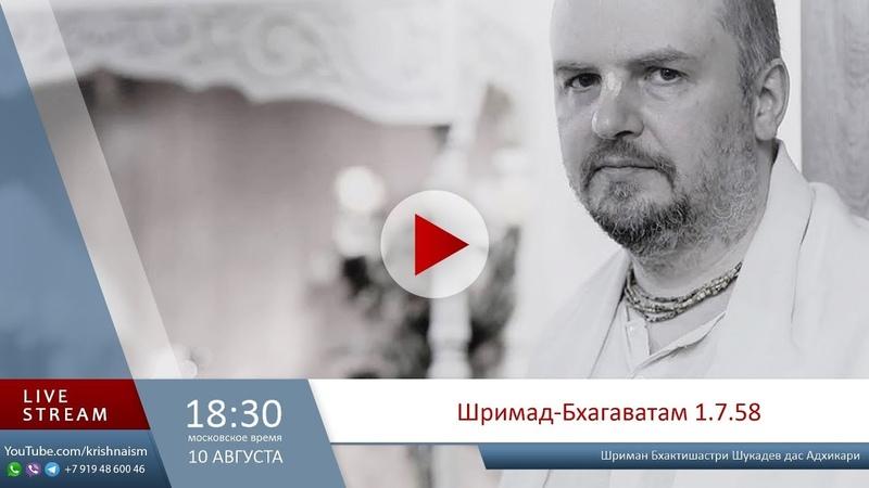 Подлинное горе (ШБ 1.7.58 Шриман Бхактишастри Шукадев дас Адхикари)