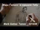 Марк Гэтисс Mark Gatiss в сериале Табу Taboo S01E08