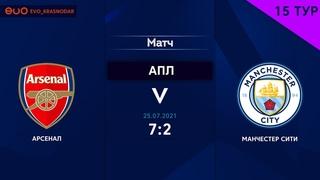 Арсенал 7-2 МС