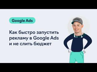 eLama: Как быстро запустить рекламу в Google Ads и не слить бюджет от