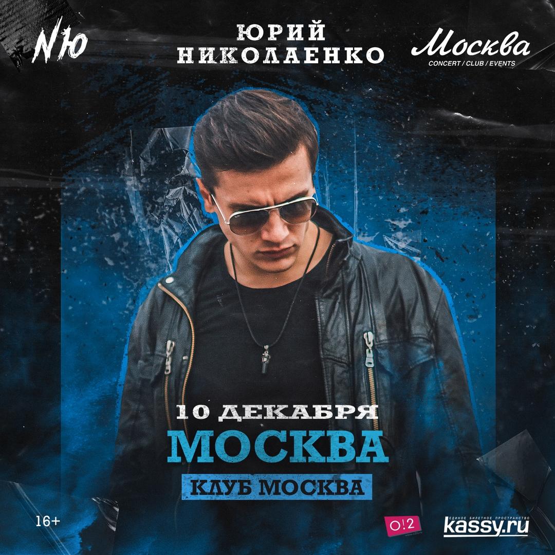 Афиша Москва NЮ / Николаенко Юрий / МОСКВА / Клуб МОСКВА
