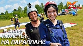 Полеты на параплане с инструктором в Калужской области! Летает - Ефимова Алёна! Наша победительница!
