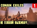 Conan Exiles - небольшой обзор и начало прохождения выживалки во вселенной Конана - варвара 1