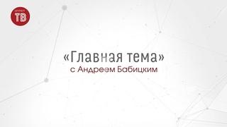 «Главная тема» с Андреем Бабицким. Форум «Россия - Донбасс: единство приоритетов» и жалоба в ЕСПЧ
