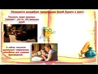 """""""Интересные факты о..."""" рождении книги"""