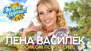 Лена Василёк - Босиком по России! - Душевные песни