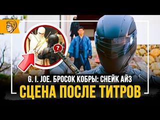 G.I. Joe: Бросок кобры. Снейк Айз Сцена после титров / Объяснение концовки