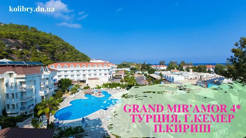 Grand Mir'amor 4* бюджетный отель в Турции г Кемер п Кириш
