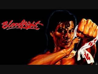 Кровавый Бой / Кровавая Битва / Bloodfight. 1989. 1080p Юрий Живов. VHS