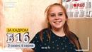 БЕРЕМЕННА В 16. ЗА КАДРОМ МАМА, Я В ТЕЛЕВИЗОРЕ!