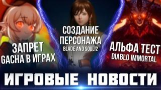 Игровые новости - Создание персонажа в Blade & Soul 2, Запрет Gacha в играх, Альфа Diablo Immortal