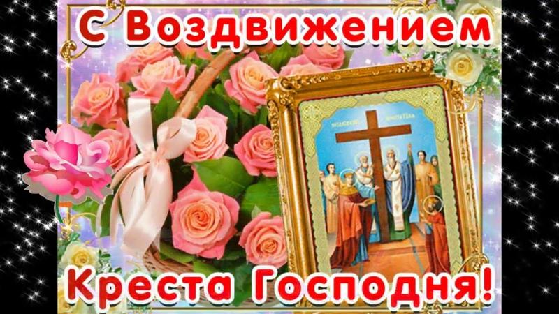 Воздвижение Креста Господня GIF открытка 27 сентября