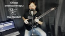 Michael Kelly Vex Verdict Guitar Review Обзор электрогитары Michael Kelly Vex Verdict
