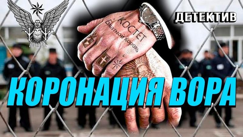 Бандитский фильм про блатных КОРОНАЦИЯ ВОРА Русские детективы новинки 2020